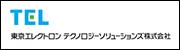 東京エレクトロンテクノロジーソリューションズ株式会社