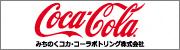 みちのくコカ・コーラ