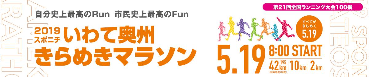 2019スポニチいわて奥州きらめきマラソン【公式】
