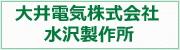 大井電気株式会社水沢製作所